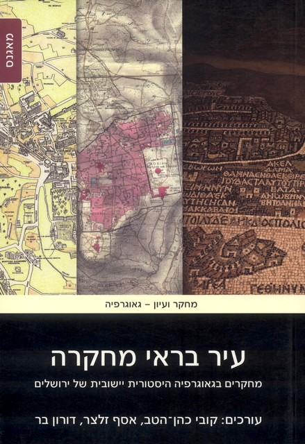 A City in Light of Its Research/ Kobi Cohen-Hatah, Assaf Seltzer and Doron Bar, editors