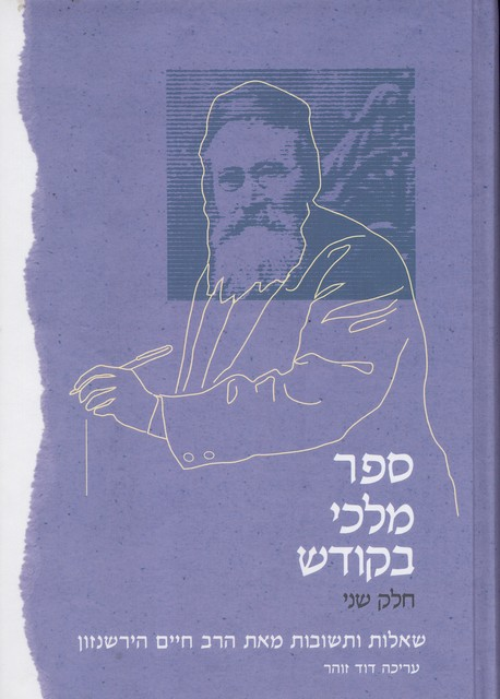 Malki Bakodesh, Part 2 / Rabbi Hayyim Hirschensohn