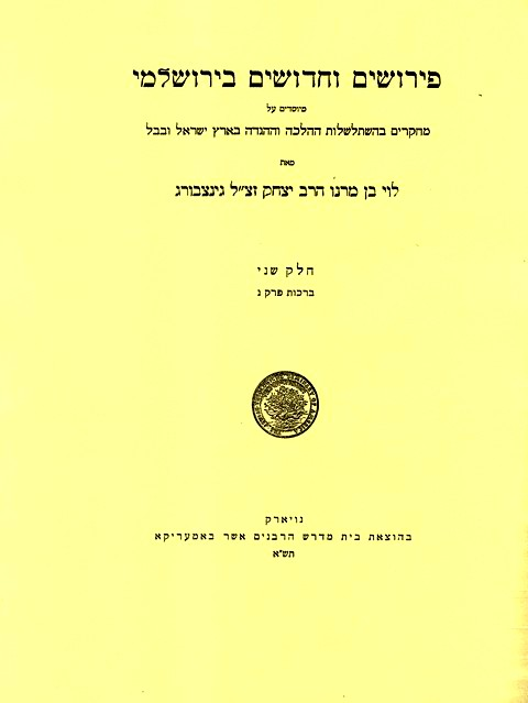 A Commentary on the Palestinian Talmud, Part II / Louis Ginzberg
