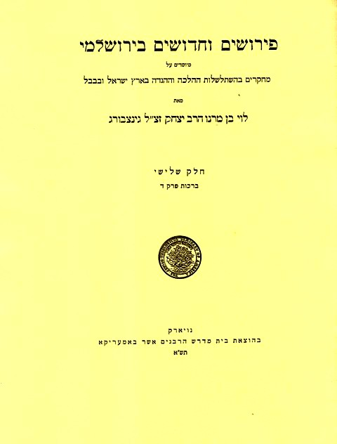 A Commentary on the Palestinian Talmud, Part III / Louis Ginzberg