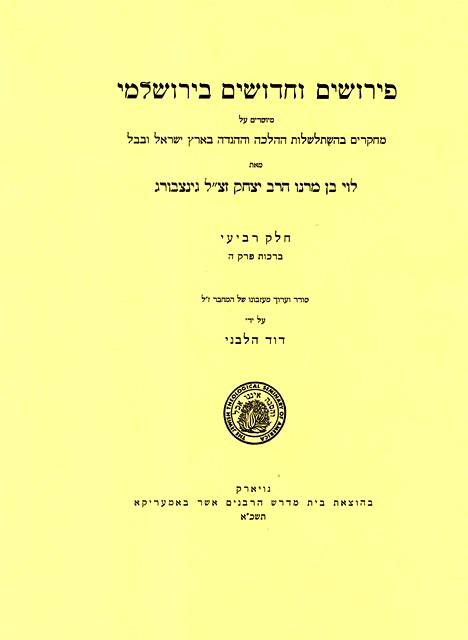 A Commentary on the Palestinian Talmud, Part IV / Louis Ginzberg and David Halivni (ed.)
