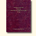 A Catalogue of Fragments of Halakhah and Midrash from The Cairo Genizah / Neil Danzig