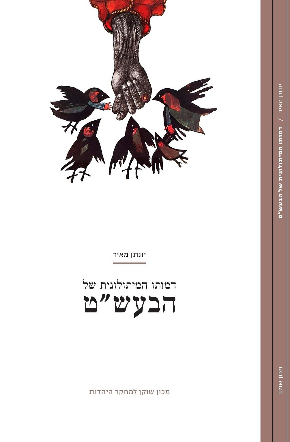 The Mythological Figure of Israel Baal Shem Tov / Jonatan Meir