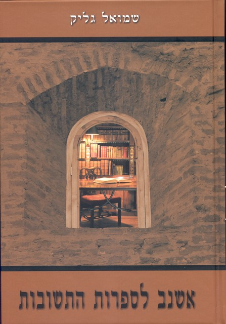 Eshnav Le-Sifrut Ha-Teshuvot (A Window to the Responsa Literature ) / Shmuel Glick